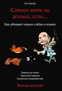 Черная книга ветеринарии Ютты Циглер