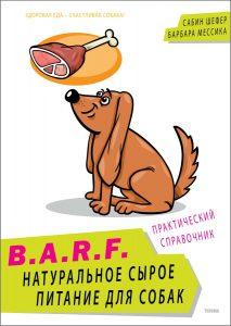 Книга БАРФ
