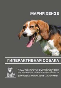 Гиперактивная собака
